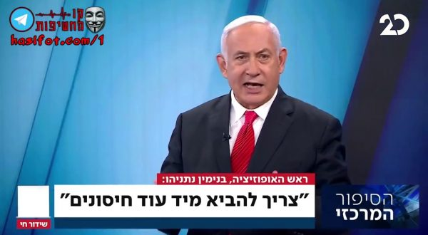 Bibi Netanyahu By the end of our lives we will have to renew the vaccines