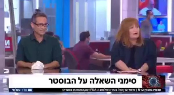 Galia Rahav claims in a live broadcast that the person who was vaccinated with a third vaccine, signed an informed consent form