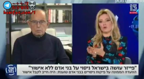 Professor Zvi Bentaowicz Pfizer is conducting experiments in Israel on humans without a permit
