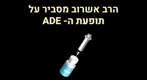 Rabbi Asherov explains the ADE phenomenon