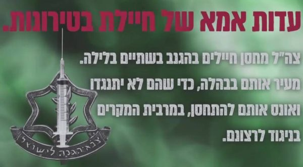 Testimony of a soldier's mother in training The IDF inject vaccines to soldiers in the thief at two in the morning