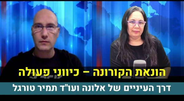Through the Eyes of Alona and Adv. Tamir Turgel - Which countries should you move to and which countries you should not approach