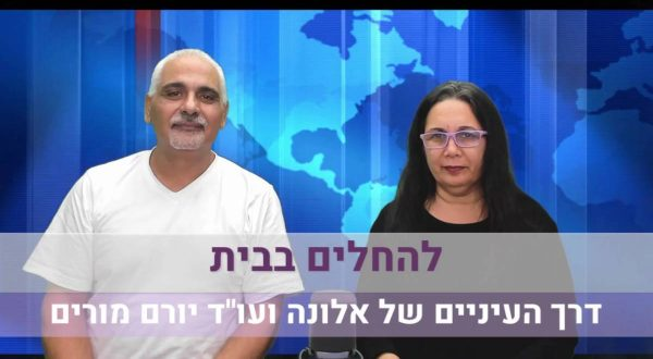 through-the-eyes-of-alona-and-adv-yoram-morim-recover-from-home